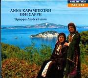 CD image ANNA KARABESINI - EFI SARRI / OMORFA DODEKANISA