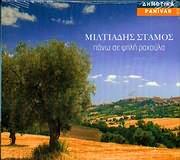 CD image ΜΙΛΤΙΑΔΗΣ ΣΤΑΜΟΣ / ΠΑΝΩ ΣΕ ΨΗΛΗ ΡΑΧΟΥΛΑ