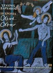 STAYROS XARHAKOS / <br>10 HRONIA AMAN AMIN - (NEA EKDOSI) (2CD)