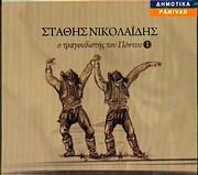 STATHIS NIKOLAIDIS / <br>O TRAGOUDISTIS TOU PONTOU