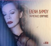 ELENI DIMOU / <br>74 MEGALES EPITYHIES (3CD)