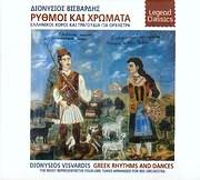 CD image DIONYSIOS VISVARDIS / RYTHMOI KAI HROMATA - 20 ELLINIKOI HOROI KAI TRAGOUDIA GIA ORHISTRA (REMASTER)