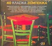 KLASIKA ZEIBEKIKA / <br>40 KLASIKA ZEIBEKIKA - DIAFOROI LAIKOI TRAGOUDISTES (2CD)