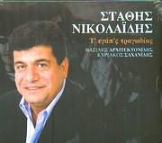 STATHIS NIKOLAIDIS / T EGAP S TRAGODIAS - VASILIS ARHITEKTONIDIS - KYRIAKOS SAHANIDIS