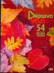 DIFONO 96.6 / <br>54 MEGALA TRAGOUDIA (3CD)