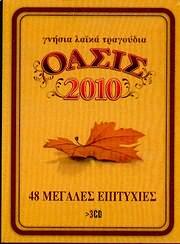 OASIS 2010 / <br>GNISIA LAIKA TRAGOUDIA - 48 MEGALES EPITYHIES (3CD)