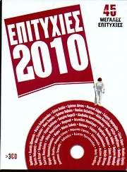 ��������� 2010 / <br>45 ������� ��������� (3CD)