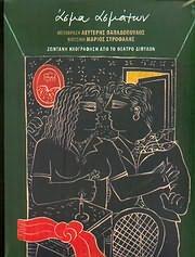 CD image ASMA ASMATON / METAFRASI LEYTERIS PAPADOPOULOS - MOUSIKI MARIOS STROFALIS - ZONTANA STO THEATRO DIPYLON