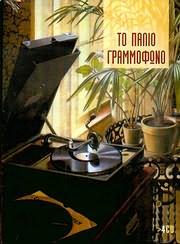 ΤΟ ΠΑΛΙΟ ΓΡΑΜΜΟΦΩΝΟ / <br>ΣΥΛΛΟΓΗ (4CD)