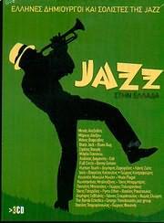 CD image ΕΛΛΗΝΕΣ ΔΗΜΙΟΥΡΓΟΙ ΚΑΙ ΣΟΛΙΣΤΕΣ ΤΗΣ JAZZ / JAZZ ΣΤΗΝ ΕΛΛΑΔΑ (3CD)
