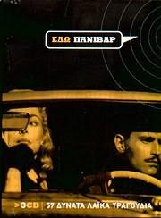 EDO PANIVAR / <br>57 DYNATA LAIKA TRAGOUDIA (3CD)