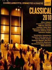 CLASSICAL 2010 / <br>ELLINES DIMIOURGOI ERMINEYTES KAI SOLISTES (3CD)