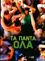 CD image ΤΑ ΠΑΝΤΑ ΟΛΑ / ΚΕΦΑΤΑ ΛΑΙΚΑ (3CD)