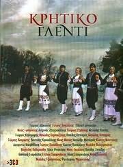 CD image ΚΡΗΤΙΚΟ ΓΛΕΝΤΙ / ΔΙΑΦΟΡΟΙ (3CD)