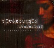 CD image ÔÑÕÖÅÑÏÔÇÔÁ - TENDERNESS - (OST)