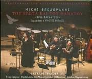CD image MIKIS THEODORAKIS / TOU EROTA KAI TOU THANATOU - MEGARO MOUSIKIS (MARIA FARANTOURI - H. THIVAIOS) (2CD)