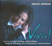 CD image ΝΑΓΙΑ ΔΡΑΚΙΑ / VIVA (ΣΥΜΜ: Γ. ΝΤΑΛΑΡΑΣ - ΘΗΒΑΙΟΣ - Λ. ΜΑΧΑΙΡΙΤΣΑΣ - Ε. ΤΣΑΛΙΓΟΠΟΥΛΟΥ - Α. ΣΤΡΑΤΗΓΟΥ)