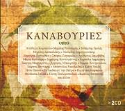 CD image for KANAVOURIES - (VARIOUS) (2 CD)
