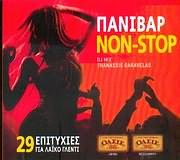 ΠΑΝΙΒΑΡ NON STOP / <br>DJ THANASIS GARAVELAS / <br>29 ΕΠΙΤΥΧΙΕΣ ΓΙΑ ΛΑΙΚΟ ΓΛΕΝΤΙ