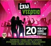 CD image EHO NTERTIA / 20 NON STOP LAIKES EPITYHIES