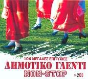 DIMOTIKO GLENTI / 106 MEGALES EPITYHIES NON STOP (KATEVAS - MARGARITIS - PERAKI - GIANNOULIS) (2CD)
