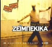 OLA TA MEGALA ZEIBEKIKA / <br>66 KLASIKES EPITYHIES (3CD)