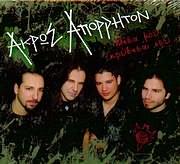 CD image AKROS APORRITON / MESA MOU KRYVESAI ESY