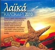 CD image LAIKA KALOKAIRI 2010 / GONIDIS - MAKROPOULOS - MARGARITIS - LIDAKIS - MARINELLA - GLYKERIA K.A.
