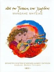 CD image MANOLIS MITSIAS / APO TON TSITSANI STON HATZIDAKI - ORHISTRA NYKTON EGHORDON DIMOU PATREON (2CD)
