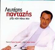 CD image LEYTERIS PANTAZIS / RIXE KATI EPANO SOU