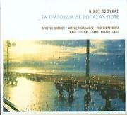 CD image NIKOS TSOUKAS / TA TRAGOUDIA DE SOPASAN POTE (THIVAIOS - PASHALIDIS - MIKROUTSIKOS - YPOGEIA REYMATA)
