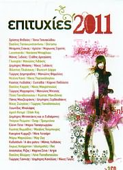 ��������� 2011 - (VARIOUS) (3 CD)
