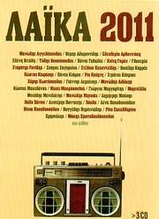 CD image ΛΑΙΚΑ 2011 - (VARIOUS) (3 CD)