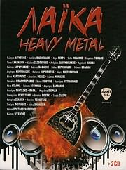 CD image ΛΑΙΚΑ HEAVY METAL (2CD)