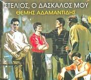 CD image THEMIS ADAMANTIDIS / STELIOS O DASKALOS MOU (NEA EKDOSI)