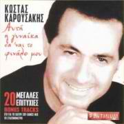 CD image KOSTAS KAROUSAKIS / AYTI I GYNAIKA THA NAI TO FINALE MOU