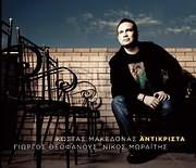 CD image KOSTAS MAKEDONAS / ANTIKRISTA (MOUSIKI: GIORGOS THEOFANOUS - STIHOI: NIKOS MORAITIS)