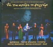 AFIEROMA STON LEYTERI PAPADOPOULO / THA PIO APOPSE TO FEGGARI (ZONTANA STO MEGARO MOUSIKIS ATH.) (2CD)