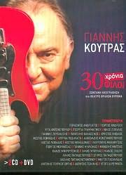 GIANNIS KOUTRAS / <br>30 HRONIA FILOI - ZONTANI IHOGRAFISI STO THEATRO VRAHON (2 CD + 1 DVD)