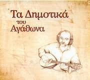 CD image AGATHONAS IAKOVIDIS / DIMODI ASMATA (ORHISTRA NIKOU FILIPPIDI)