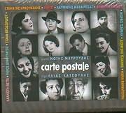 CD image NOTIS MAYROUDIS - ILIAS KATSOULIS / CARTE POSTALE - TSAIRENI - MARIO - PAPIOU - MAHAIRITSAS - TSAKNIS