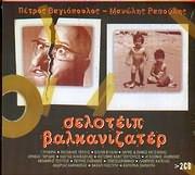CD image MANOLIS RASOULIS - PETROS VAGIOPOULOS / SELOTEIP + VALKANIZATER (2CD)