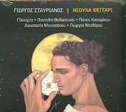CD image GIORGOS STAYRIANOS / ISOUNA FEGGARI ( GLYKERIA - THALASSINOS - P.KATSIMIHAS - MOUTSATSOU - NTALARAS )