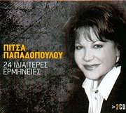 CD image PITSA PAPADOPOULOU / 24 IDIAITERES ERMINEIES - (2CD)