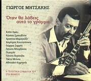 CD Image for GIORGOS MITSAKIS / OTAN THA LAVEIS AYTO TO GRAMMA - I TELEYTAIA SYNAYLIA