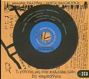 CD image ΜΑΝΩΛΗΣ ΡΑΣΟΥΛΗΣ / ΤΙ ΓΥΡΕΥΕΙΣ ΜΕΣ ΣΤΗΝ ΚΙΝΑ ΤΣΑΚΙ ΤΣΑΝ - (2CD)