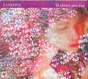 CD image GLYKERIA / O GLYKY MOU EAR