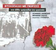 AGATHONAS IAKOVIDIS BABIS GKOLES / <br>TA REBETIKA TIS ERGATIAS - FTOHOPAIDO ME GNORISES