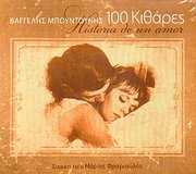 ΒΑΓΓΕΛΗΣ ΜΠΟΥΝΤΟΥΝΗΣ / <br>100 ΚΙΘΑΡΕΣ - HISTORIA DE UN AMOR (ΣΥΜΜΕΤΕΧΕΙ Ο ΜΑΡΙΟΣ ΦΡΑΓΚΟΥΛΗΣ)