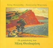 NOTIS MAYROUDIS - MARGARIS / <br>MIKIS THEODORAKIS 12 BALANTES GIA DYO KITHARES